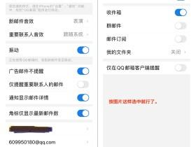 关于办公系统OA的单据/消息提醒(所有人员必看)需要安装QQ邮箱APP应用。