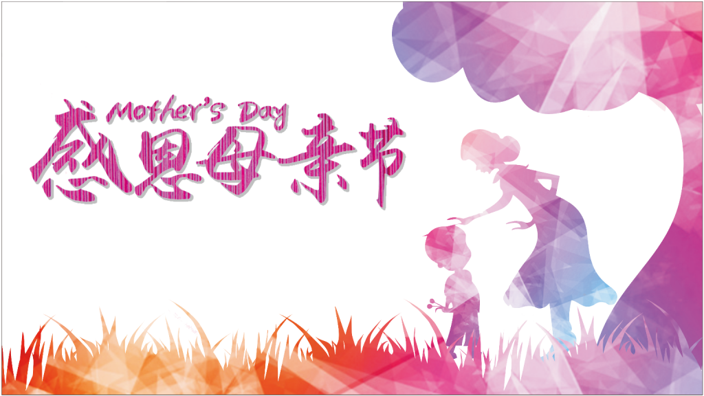 祝所有的母亲节日快乐
